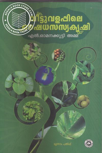 Cover Image of Book വീട്ടുവളപ്പിലെ ഔഷധ സസ്യകൃഷി