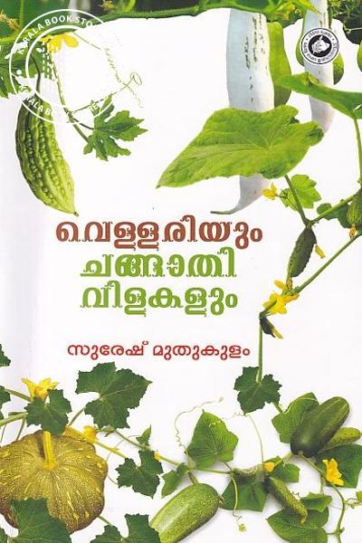 Cover Image of Book Vellariyum Changathivilakalum