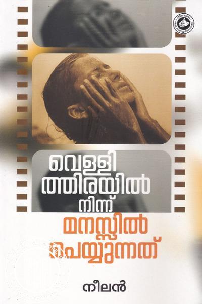 Cover Image of Book വെള്ളിത്തിരയില് നിന്ന് മനസ്സില് പെയ്യുന്നത്
