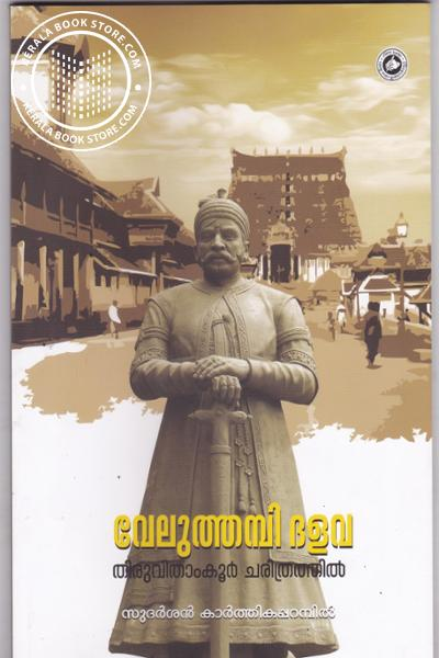 Image of Book Veluthampi Davala