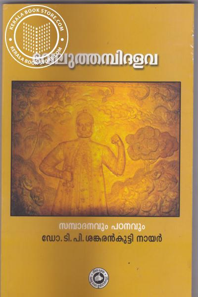 Cover Image of Book Veluthampy Dalava