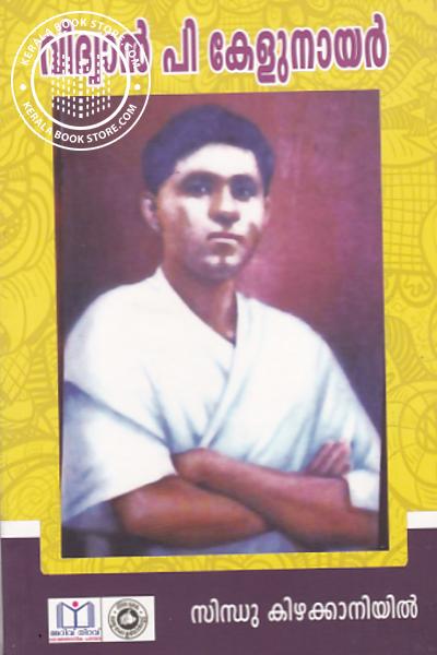 Image of Book വിദ്വാന് പി കേളുനായര്