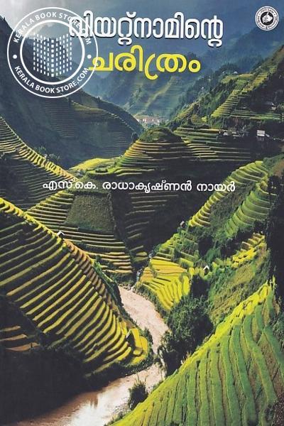 Cover Image of Book വിയറ്റ്നാമിന്റെ ചരിത്രം
