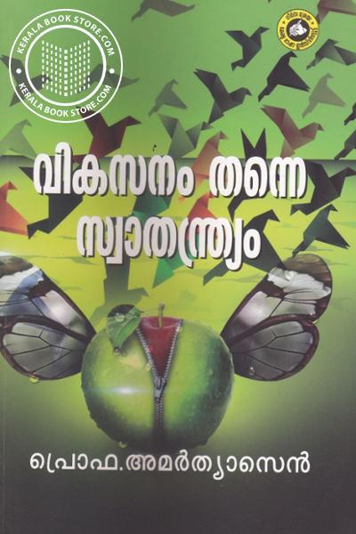 Cover Image of Book Vikasanam Thanne Swathandram