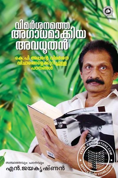 Cover Image of Book Vimarshanathe Agathamakkiya Avadhoothan