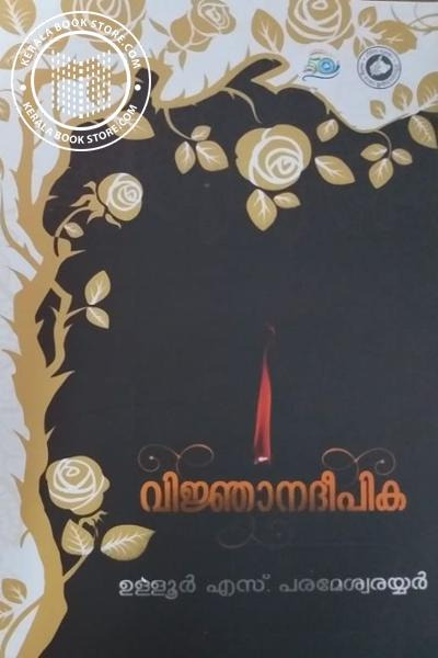 Cover Image of Book Vinjana Deepika