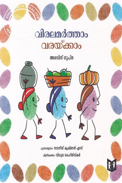 Image of Book വിരലമര്ത്താം വരയ്ക്കാം