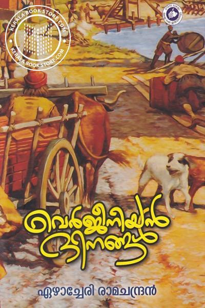 Cover Image of Book വെര്ജീനിയര് ദിനങ്ങള്
