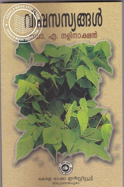 Image of Book Visha Sasyangal