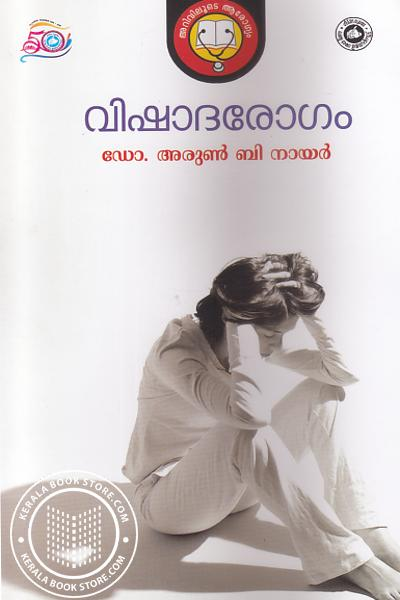 Cover Image of Book Vishatharogum