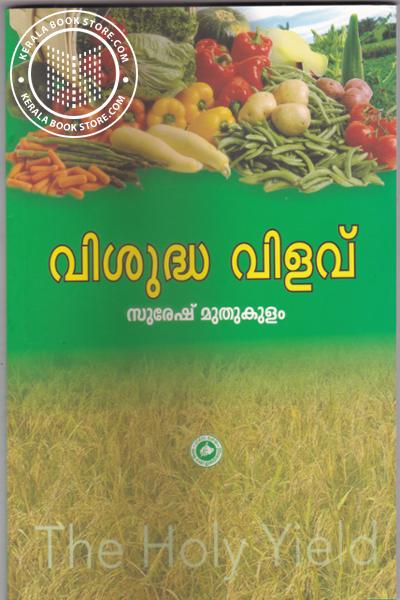 Cover Image of Book Vishudha Vilave