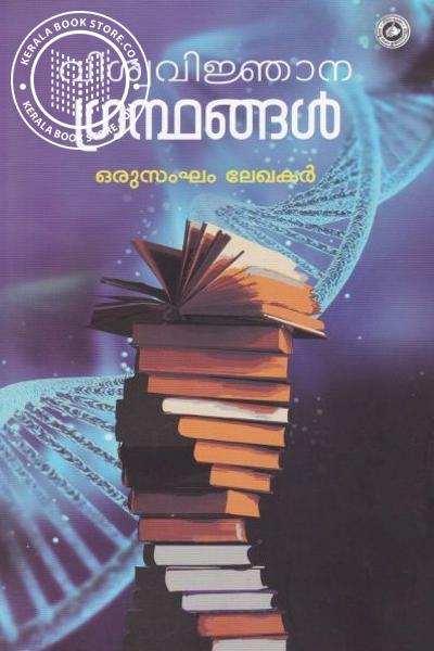 Cover Image of Book Viswavijnana Grandhangal