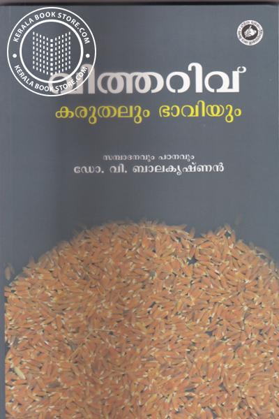 Cover Image of Book Vitharivu Karuthalum Bhaviyum