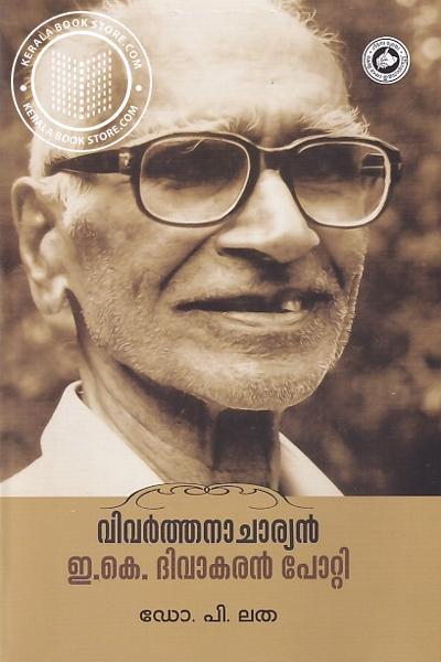Image of Book വിവര്ത്തനാചാര്യന് ഇ കെ ദിവാകരന് പോറ്റി