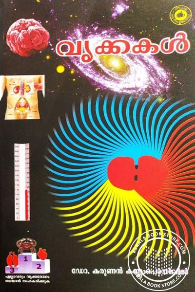 Cover Image of Book വൃക്കകള്