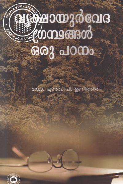 Cover Image of Book Vrikshaayurvedagranthangal