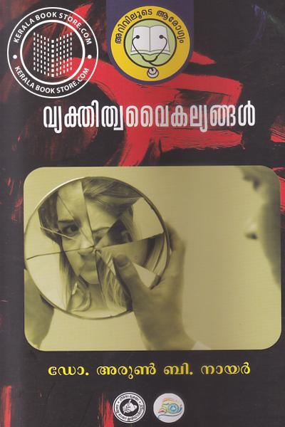 Cover Image of Book Vyakthithva Vaikalliyangal