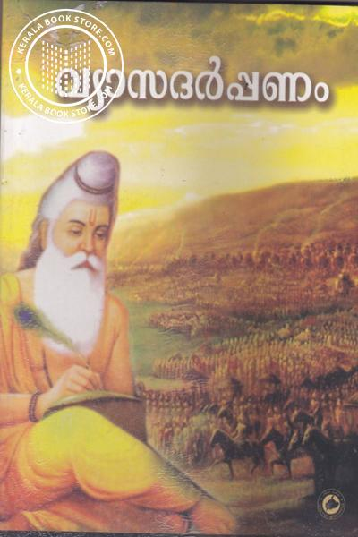 Cover Image of Book Vyasadarppanam