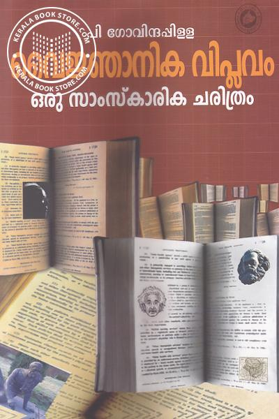 Cover Image of Book Vyjnanika Viplavam