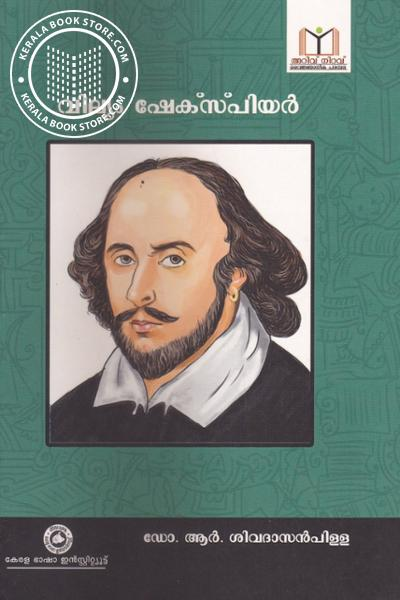 Cover Image of Book William Shakespeare