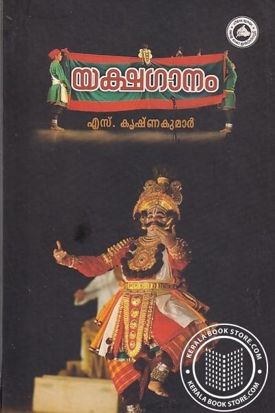 Image of Book യക്ഷഗാനം - എസ് കൃഷ്ണകുമാര്