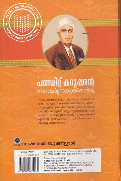 inner page image of പണ്ഡിറ്റ് കറുപ്പന്റെ സമ്പൂര്ണ്ണ കൃതികള് ഭാഗം 1-2