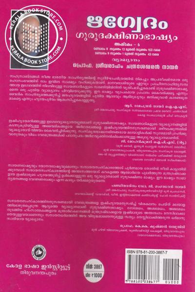 inner page image of ഋഗ്വേദം ഗുരുദക്ഷിണാഭാഷ്യം Vol-1,2,3,4,5,6,7,8