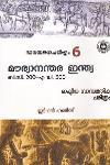Thumbnail image of Book ഭാരതജന ചരിത്രം 6- മൗര്യാനന്തര ഇന്ത്യ ബി സി 200 എ ഡി 300 രാഷ്ട്രീയ സാമ്പത്തിക ചരിത്രം