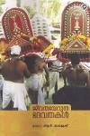 Thumbnail image of Book Geevathayerunna Devathakal