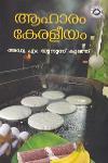 Thumbnail image of Book ആഹാരം കേരളീയം