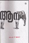 Thumbnail image of Book Aana