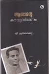 Thumbnail image of Book Aasante Kavya Dharshanam