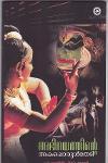 Thumbnail image of Book അഭിനയത്തിന്റെ അകപ്പൊരുള്തേടി