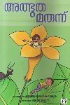 Adbhutha Marunnu