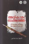Thumbnail image of Book Adhikaram Sahithyathil