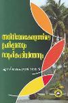 Thumbnail image of Book Adhinivesa Keralathile Booparishkaranavum Samoohikaparivarthsnavum