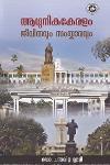 Thumbnail image of Book ആധുനിക കേരളം ജീവിതവും സംസ്കാരവും