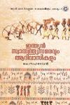 Thumbnail image of Book Adivasikalude Samaracharitram Part - 1 Indian Swathandrya Samaravum Adivasikalum
