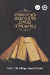 Thumbnail image of Book Advaida Vedandhalegu Nighandu