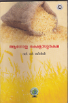 Thumbnail image of Book Agola Bhakshya Suraksha