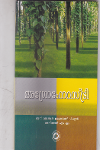 Thumbnail image of Book Agroforestry