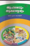 Thumbnail image of Book Aharavum Arigyavum