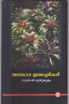 Thumbnail image of Book അലങ്കാര ഇലച്ചെടികള്