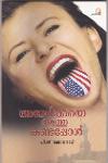 Thumbnail image of Book Amerikkaye Aduthukandappol