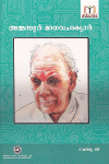 Thumbnail image of Book Ammannoor Madava Chakyar