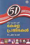 Thumbnail image of Book അമ്പത്തൊന്ന് കേരള പ്രതിഭകള്