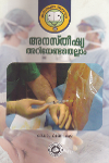 Thumbnail image of Book Anaesthesia Ariyendathellam