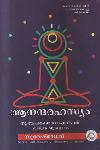 Thumbnail image of Book Ananda Rahashyam