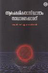Thumbnail image of Book Apekshikatasidhamtam Sadharanakkaranu
