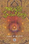 Thumbnail image of Book അറബി സാഹിത്യം